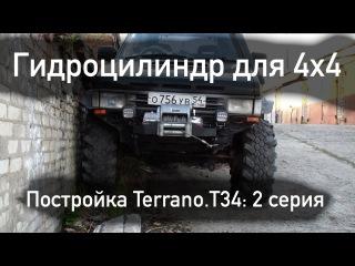 Рулевое управление на внедорожнике, эффект Шимми! Постройка Террано.Т34: 2 серия