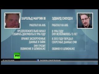 WikiLeaks, рука Москвы и второй Сноуден: список обвиняемых США в утечке секретных данных пополнился