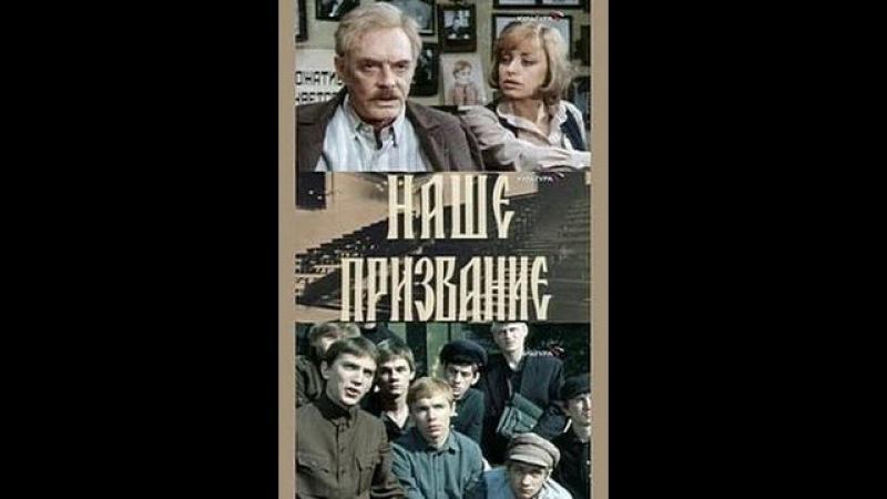 Наше призвание (3 серия) (1981) фильм смотреть онлайн