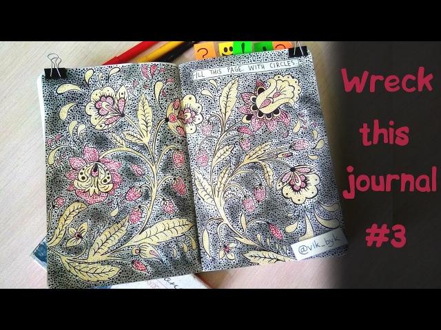 WTJ 3 изрисуй кругами всю страницу