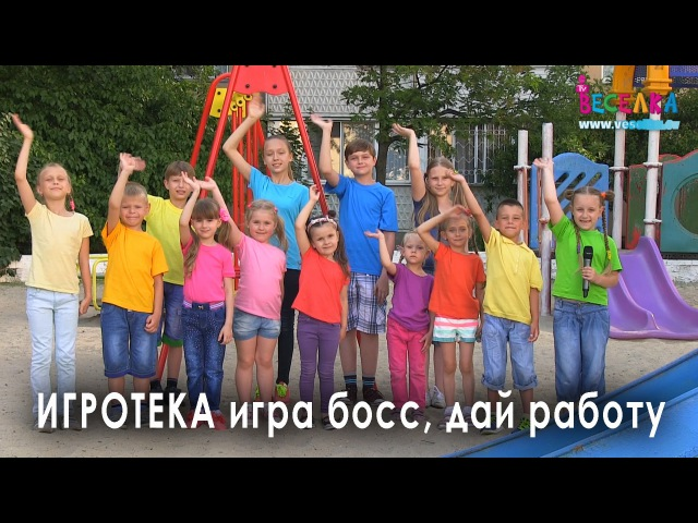 Игра для детей Босс дай работу Анимация Детская площадка Каникулы Друзья Дети Веселка TV