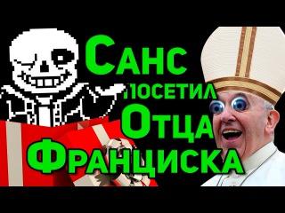 Игровая Теория: Почему Я Подарил Отцу Франциску UNDERTALE! (Русский Дубляж) - The Game Theorists