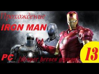 Прохождение Iron Man Часть 13 Поединок Финал [Super Heroes Games]