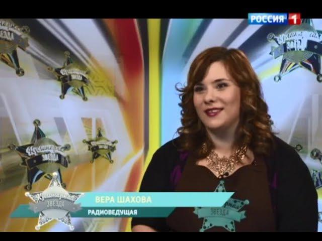 Популярная ведущая Вера Шахова в передаче Кулинарная звезда т\к Россия 1. 14 декабря 2014