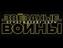 Звёздные войны Эпизод 7 - Пробуждение силы 2015