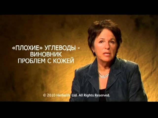 Эксперт Гербалайф Док Сьюзан Боуэрман Здоровая кожа