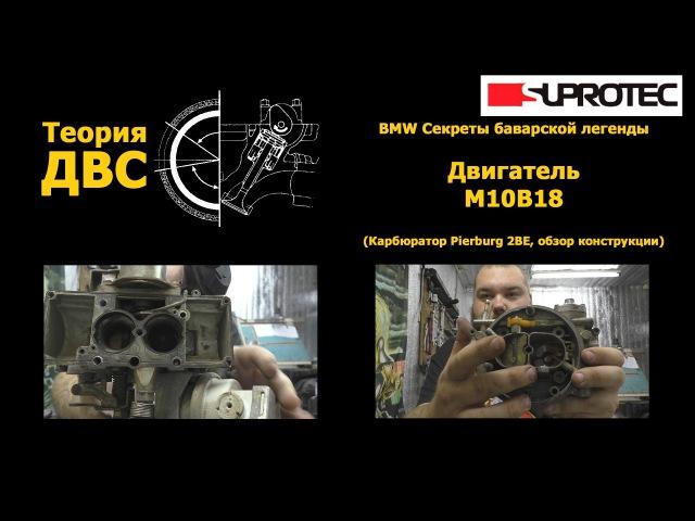 BMW Секреты баварской легенды Двигатель M10B18 Карбюратор Pierburg 2BE обзор конструкции