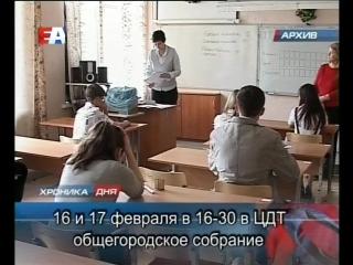 Время ещё есть, а в Управлении образования уже начали подготовку к сдаче Единого Государственного экзамена.