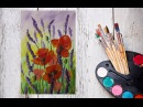 Как нарисовать лаванду и маки гуашью Dari_Art