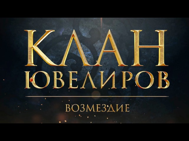 Клан Ювелиров Возмездие 95 серия