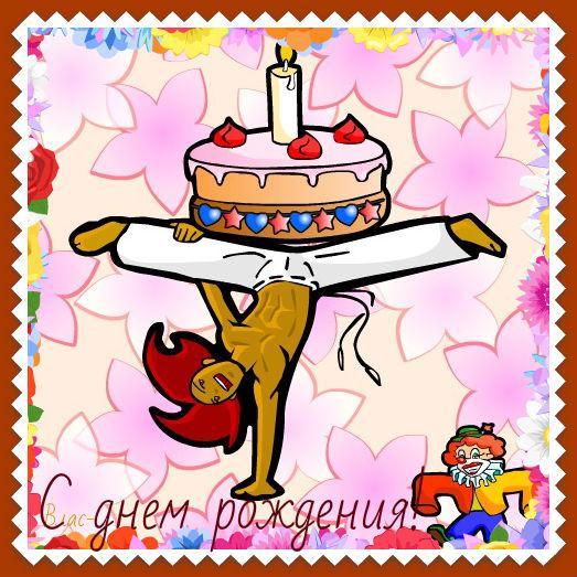 открытка с днем рождения спортсменке способом