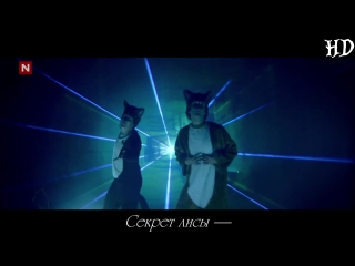 Ylvis - The Fox (What Does The Fox Say) (рус.саб)