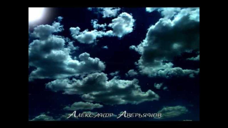 Евгений Князев Прогулка по небу