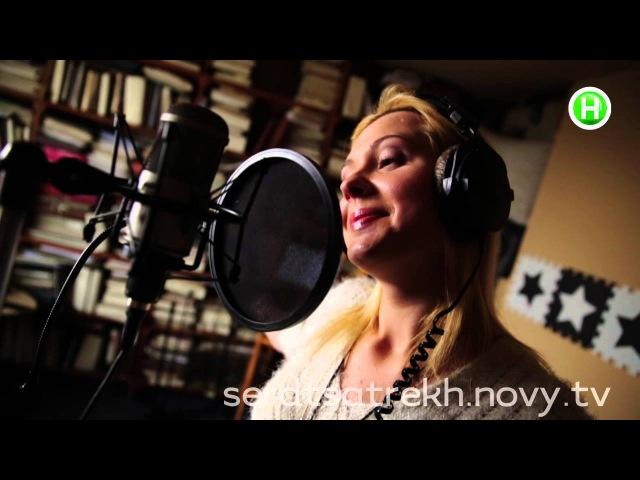 Вика Лиля и Валя записали песню Сердца трех Клип