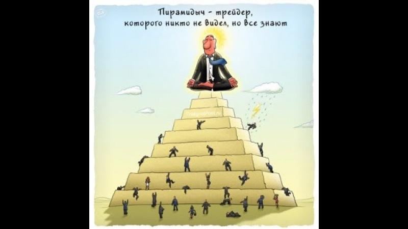брюнетки картинки про пирамиду финансовую услуги