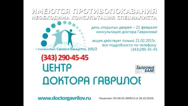 Центр Похудения Гаврилова Екатеринбург.