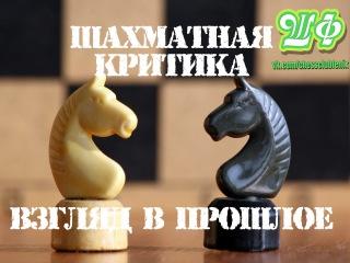 Шахматная критика - взгляд в прошлое. 2 этап кубка города 2004. Партия №9