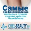 Chel-Beauty.ru - все салоны красоты Челябинска