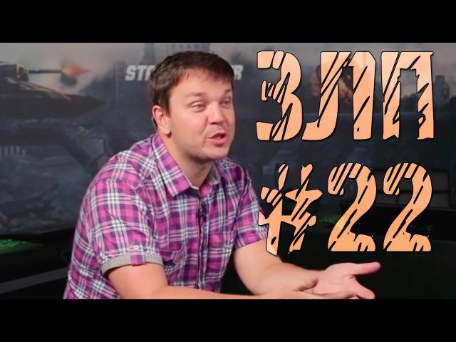 Золотой Летс Плей от Kyco4eK 3oLotA 22 ЗЛП от Куска 22 Танки Онлайн