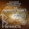 12.12.15 | ФОЛК-МЕТАЛ ФЕСТИВАЛЬ | A CLUB