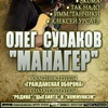 5.09 | МАНАГЕР + Support  in OZZ