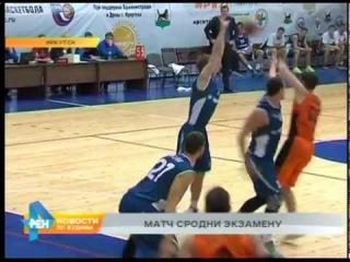 Экзамен для баскетболистов Иркута