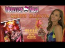 Обзор куклы Monster High Gooliope Jellington Freak du Chic Цирк на русском языке