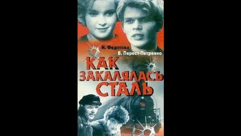 Как закалялась сталь Heroes Are Made 1942 фильм смотреть онлайн