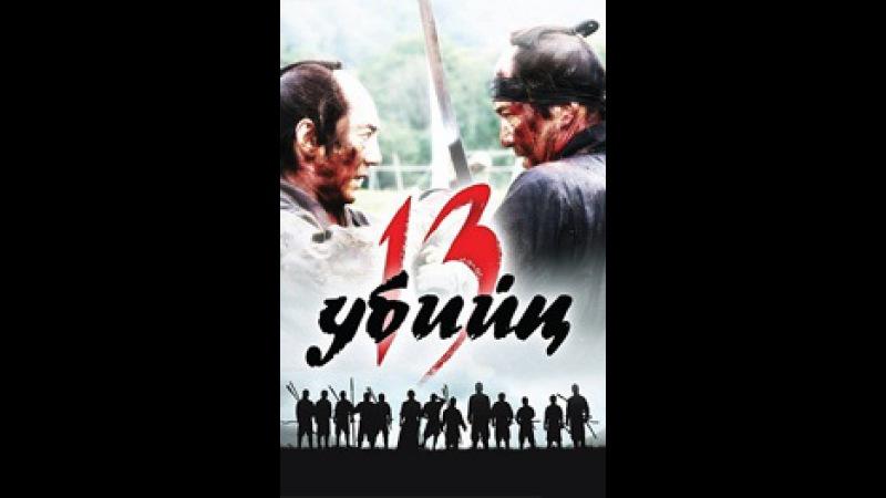 «13 убийц» (Jûsan-nin no shikaku, 2010) HD