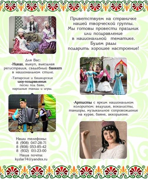 Поздравление брата свадьбой на татарском