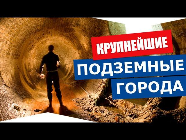 Самые большие подземные города в мире Познавательные факты тайны мира подземные города