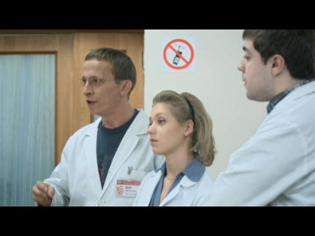 Посмотрите это видео на Rutube Интерны 1 сезон 44 серия
