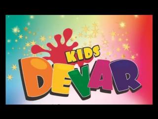 DEVAR kids - живые 3D раскраски-сказки.