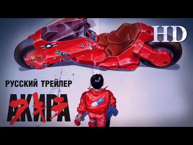 Акира 1988 Русский трейлер HD