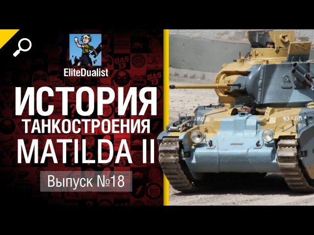 Matilda II История танкостроения №18 от EliteDualistTv World of Tanks