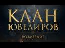 Клан Ювелиров. Возмездие 91 серия