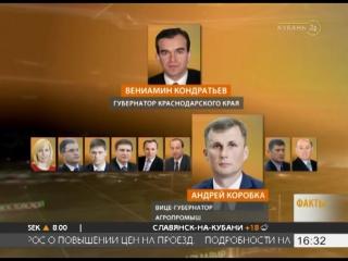 В новой команде Кондратьева будут работать девять вице-губернаторов