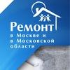 РЕМОНТ-50 | Москва и московская область