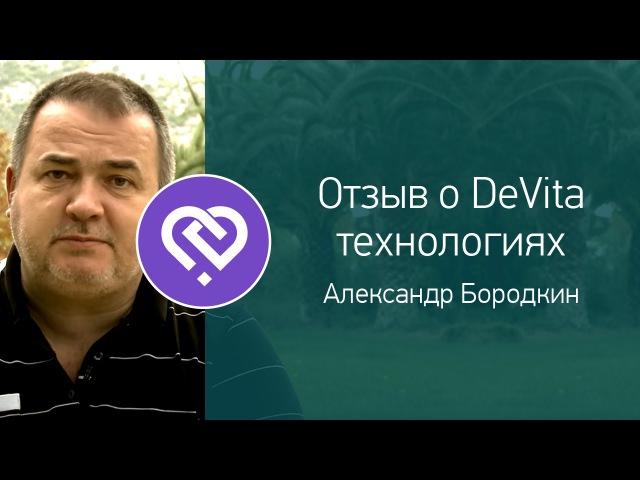 Отзыв о DeVita технологиях Александр Бородкин Deta Elis Holding