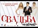 Свадьба по обмену Русские фильмы 2016 Комедия