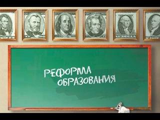 Ольга Четверикова — о причинах кризиса отечественного образования