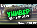  CrimeGTA RP  3 Универ (часть вторая)  EscapeTV 