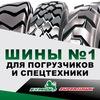 TN1 - шины для погрузчиков и спецтехники