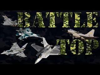 Battle Top - Самые мощные истребители (Су-35 ;J-10;Typhoon;Rafale; F/A-22 Raptor)| Россия , Сирия