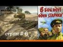 В бой идут одни старики 6 Новые бойцы wot xbox 360
