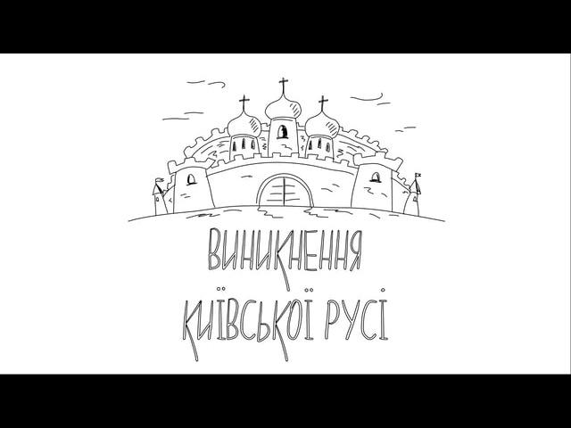Мальовнича історія України. Виникнення Київської Русі