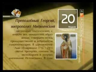 Жития преподобного Георгия Митилинского и святителя Гавриила Рязанского и Зарайского