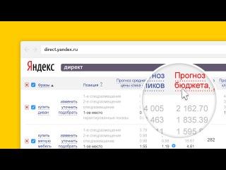 Как оценить рекламный бюджет в Яндекс.Директе