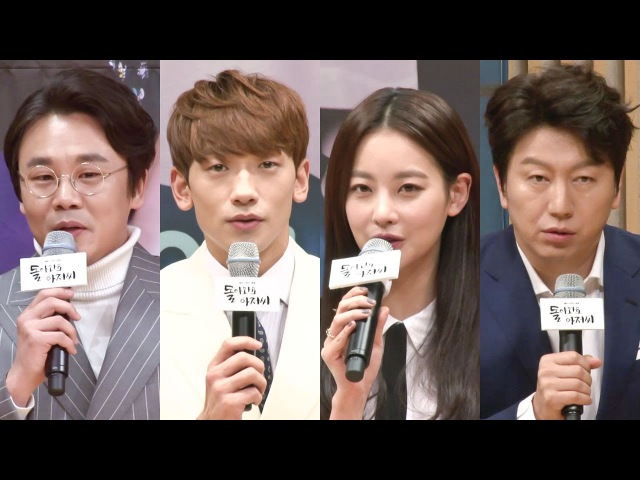 《Production Press Conference》What make you choose this drama?|출연 계기 @Please Come Back, Mister