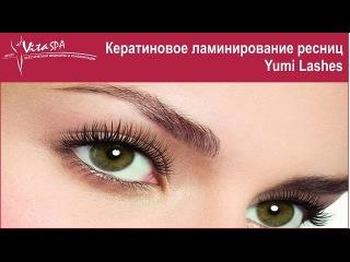 Кератиновое ламинирование ресниц Yumi Lashes, ВитаСПА, Саратов